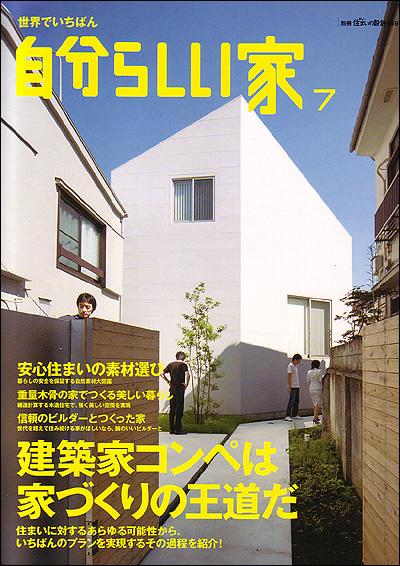 2007年 自分らしい家 7号 掲載記事