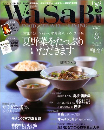2007年 WaSaBi 掲載記事