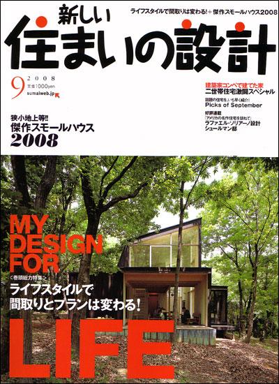 2008年 新しい住まいの設計 掲載記事