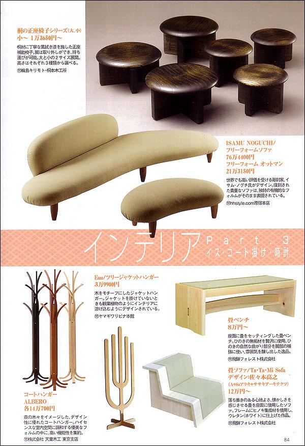 2009年 「和」の小住宅 PART2 掲載記事