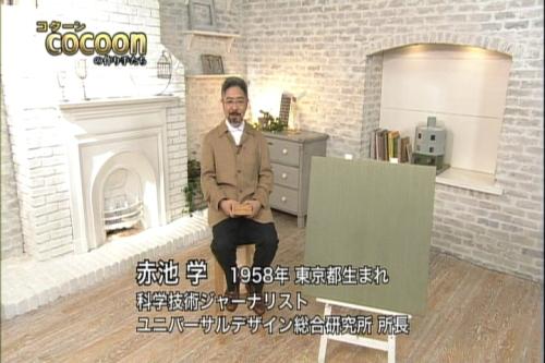 2010年4月25日 BSジャパン コクーンのつくり手 掲載記事