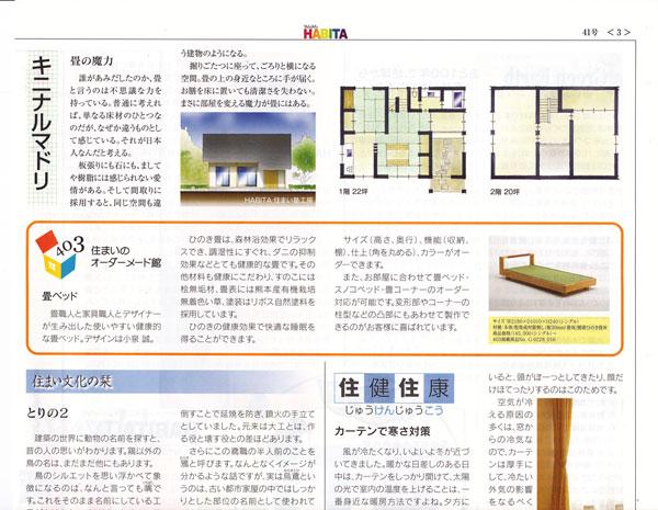 2010年12月15日 Weekly HABITA 掲載記事