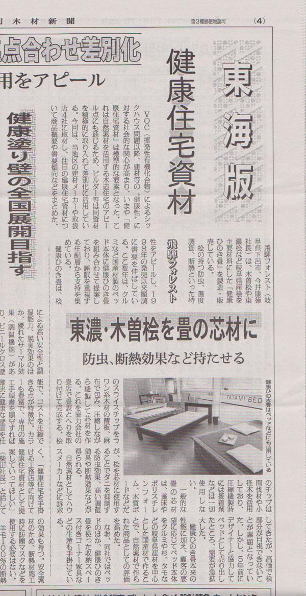 2012年10月17日 日刊木材新聞 掲載記事