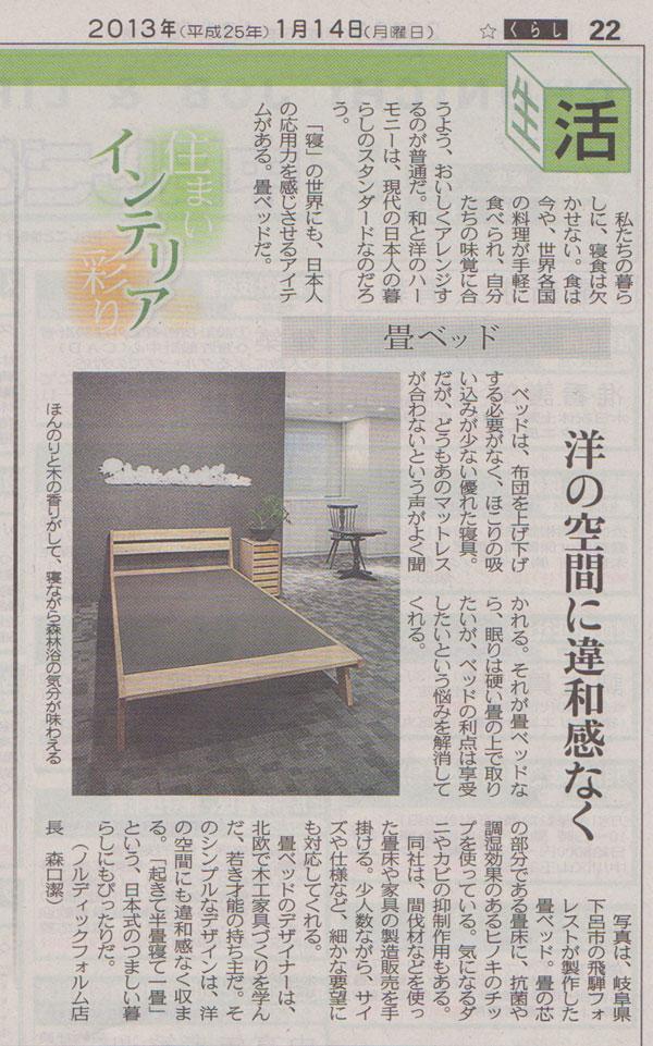 2013年1月14日 中日新聞・東京新聞 掲載記事