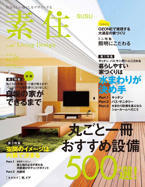 2013年4月 「素住」 No.17 掲載記事