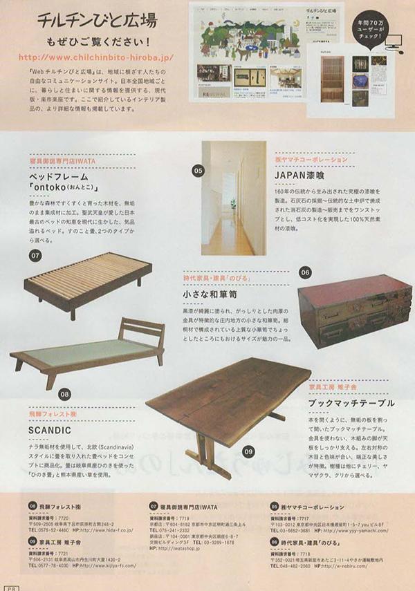 2013年9月 「チルチンびと」 No.77 掲載記事