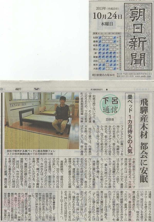 2013年10月24日 「朝日新聞」 掲載記事