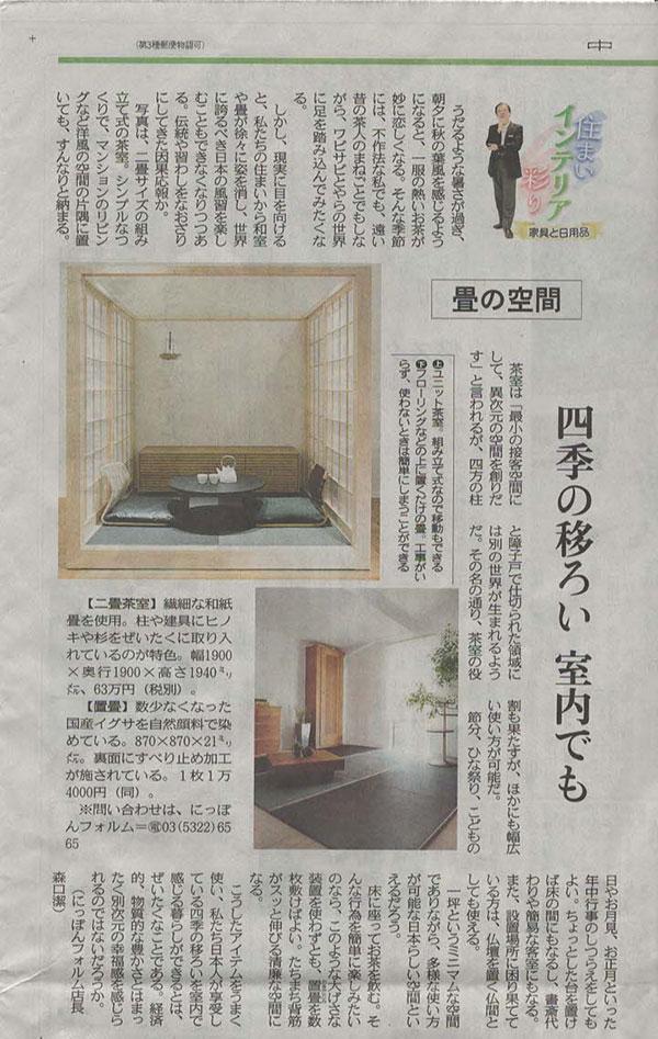 2015年9月 「中日新聞・東京新聞」 掲載記事