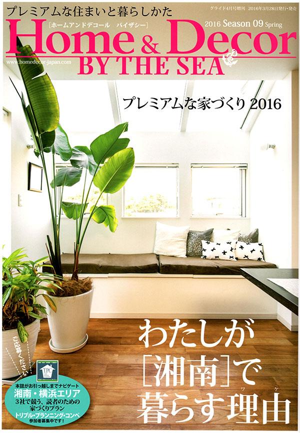 2016年4月 「Home & Decor BY THE SEA」9号 掲載記事