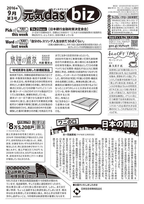 2016年9月 「元気das biz」 2016年9月 第3号 掲載記事