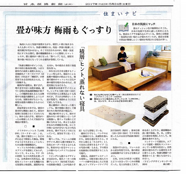 2017年5月 日本経済新聞 2017年5月24日 夕刊 掲載記事