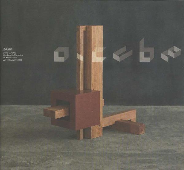 CLUB OZONEプロフェッショナル会員誌「o-cube」Vol.192 掲載記事