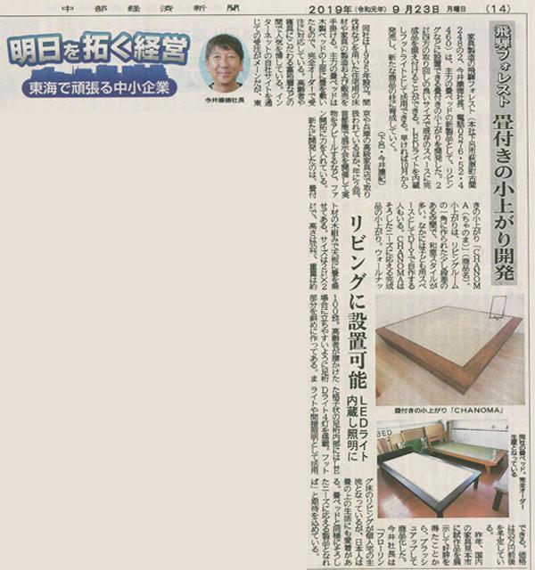 中部経済新聞に掲載 掲載記事