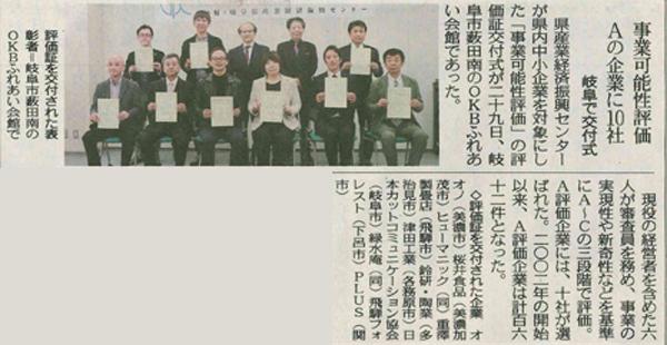 中日新聞に掲載 掲載記事