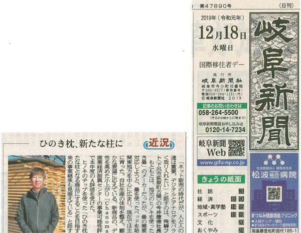 岐阜新聞に掲載 掲載記事