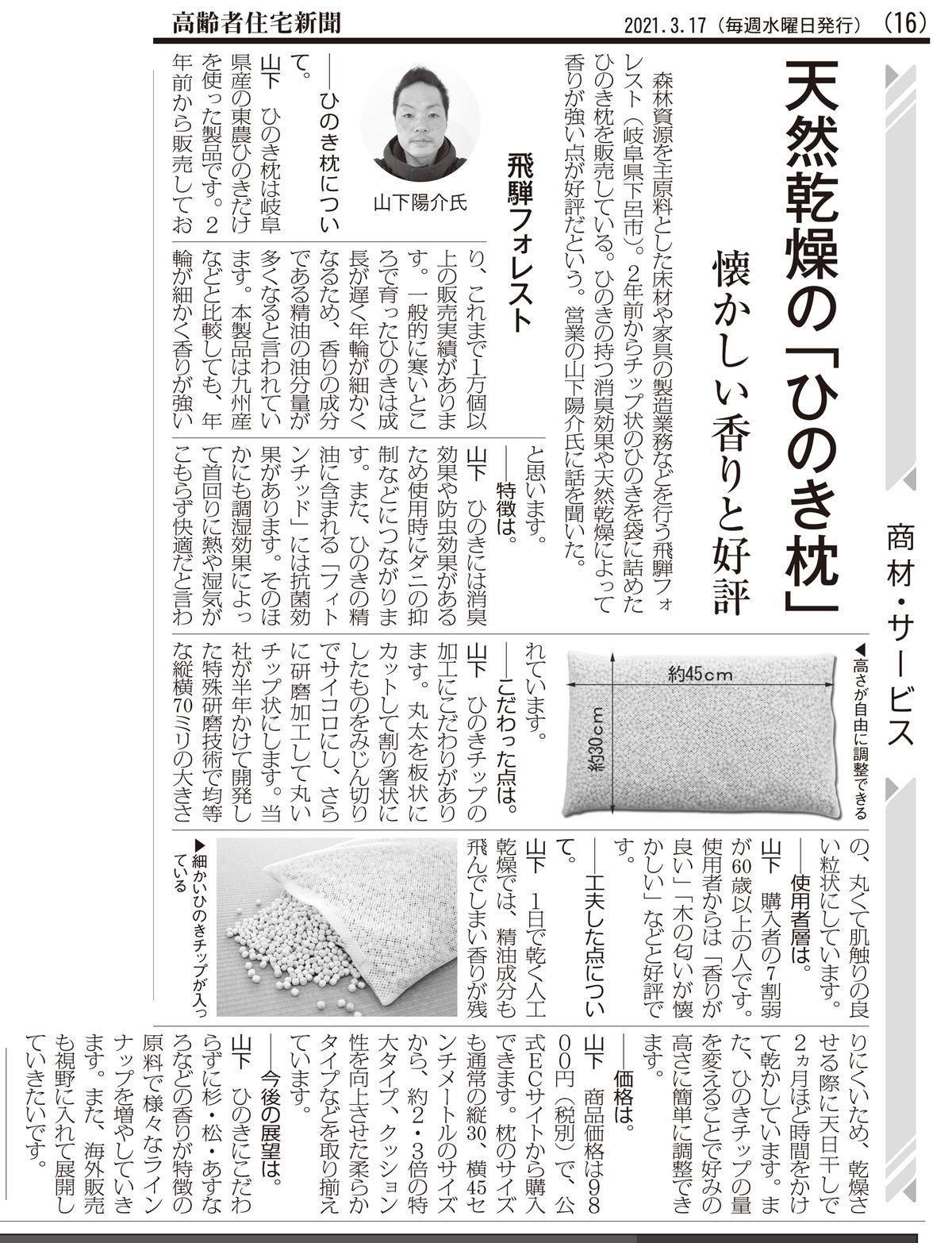 「高齢者住宅新聞」に掲載 掲載記事