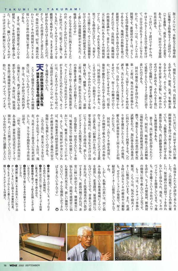 2002年9月号 月刊 「ウェッジ」 掲載記事